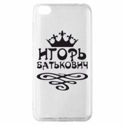 Чехол для Xiaomi Redmi Go Игорь Батькович