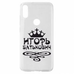 Чохол для Xiaomi Mi Play Ігор Батькович