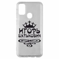 Чохол для Samsung M30s Ігор Батькович