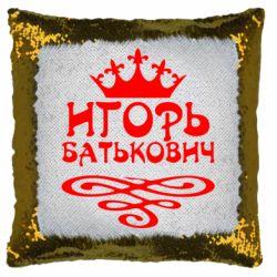 Подушка-хамелеон Ігор Батькович