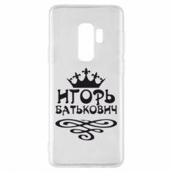 Чохол для Samsung S9+ Ігор Батькович