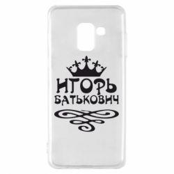 Чохол для Samsung A8 2018 Ігор Батькович