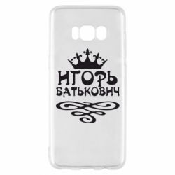 Чохол для Samsung S8 Ігор Батькович