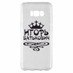 Чохол для Samsung S8+ Ігор Батькович