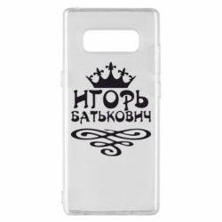 Чохол для Samsung Note 8 Ігор Батькович