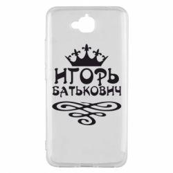 Чехол для Huawei Y6 Pro Игорь Батькович - FatLine
