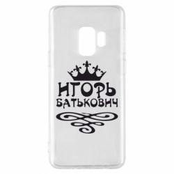 Чохол для Samsung S9 Ігор Батькович