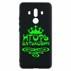 Чехол для Huawei Mate 10 Pro Игорь Батькович - FatLine