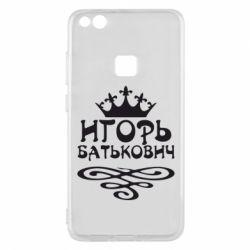 Чехол для Huawei P10 Lite Игорь Батькович - FatLine