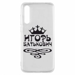 Чехол для Huawei P20 Pro Игорь Батькович - FatLine