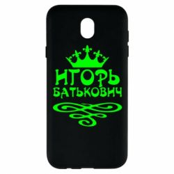 Чохол для Samsung J7 2017 Ігор Батькович