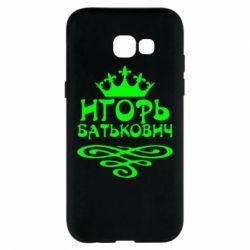 Чохол для Samsung A5 2017 Ігор Батькович