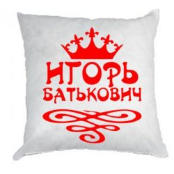 Подушка Ігор Батькович