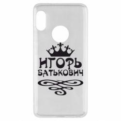Чехол для Xiaomi Redmi Note 5 Игорь Батькович - FatLine