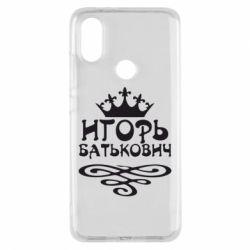 Чохол для Xiaomi Mi A2 Ігор Батькович