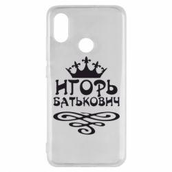 Чохол для Xiaomi Mi8 Ігор Батькович