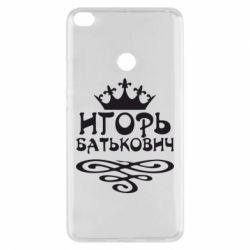 Чехол для Xiaomi Mi Max 2 Игорь Батькович - FatLine