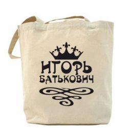 Сумка Ігор Батькович
