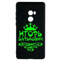 Чехол для Xiaomi Mi Mix 2 Игорь Батькович - FatLine