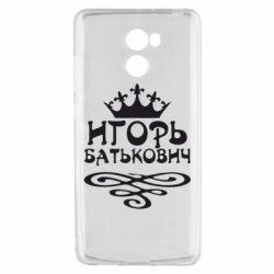 Чехол для Xiaomi Redmi 4 Игорь Батькович - FatLine