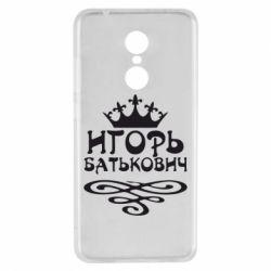 Чехол для Xiaomi Redmi 5 Игорь Батькович - FatLine