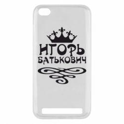 Чехол для Xiaomi Redmi 5a Игорь Батькович - FatLine