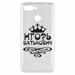 Чехол для Xiaomi Redmi 6 Игорь Батькович - FatLine
