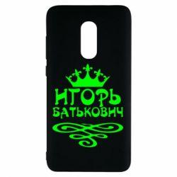 Чехол для Xiaomi Redmi Note 4 Игорь Батькович - FatLine