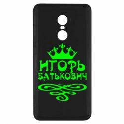 Чехол для Xiaomi Redmi Note 4x Игорь Батькович - FatLine