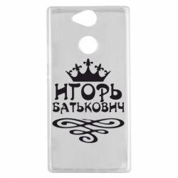 Чехол для Sony Xperia XA2 Игорь Батькович - FatLine