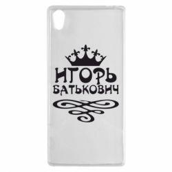 Чехол для Sony Xperia Z5 Игорь Батькович - FatLine