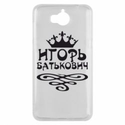 Чехол для Huawei Y5 2017 Игорь Батькович - FatLine