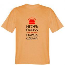 Мужская футболка Игорь сказал - народ сделал - FatLine