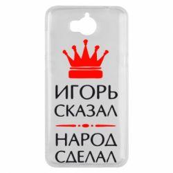 Чехол для Huawei Y5 2017 Игорь сказал - народ сделал - FatLine