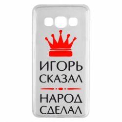 Чехол для Samsung A3 2015 Игорь сказал - народ сделал - FatLine