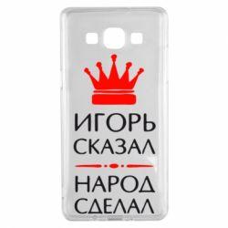 Чехол для Samsung A5 2015 Игорь сказал - народ сделал - FatLine