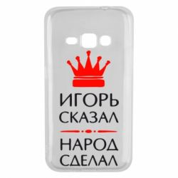 Чехол для Samsung J1 2016 Игорь сказал - народ сделал - FatLine