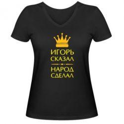 Женская футболка с V-образным вырезом Игорь сказал - народ сделал - FatLine