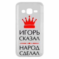 Чехол для Samsung J2 2015 Игорь сказал - народ сделал - FatLine