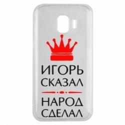 Чехол для Samsung J2 2018 Игорь сказал - народ сделал - FatLine
