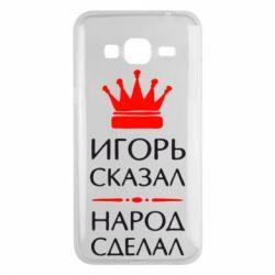 Чехол для Samsung J3 2016 Игорь сказал - народ сделал - FatLine