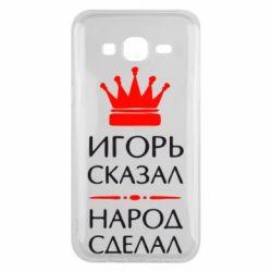Чехол для Samsung J5 2015 Игорь сказал - народ сделал - FatLine