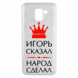 Чехол для Samsung J6 Игорь сказал - народ сделал - FatLine