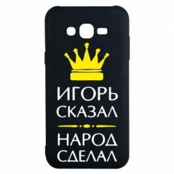 Чехол для Samsung J7 2015 Игорь сказал - народ сделал - FatLine