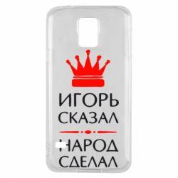 Чехол для Samsung S5 Игорь сказал - народ сделал - FatLine