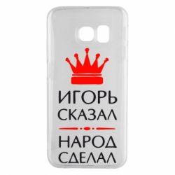 Чехол для Samsung S6 EDGE Игорь сказал - народ сделал - FatLine