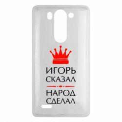 Чехол для LG G3 mini/G3s Игорь сказал - народ сделал - FatLine