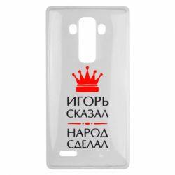 Чехол для LG G4 Игорь сказал - народ сделал - FatLine