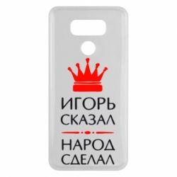 Чехол для LG G6 Игорь сказал - народ сделал - FatLine