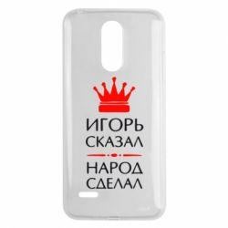 Чехол для LG K8 2017 Игорь сказал - народ сделал - FatLine